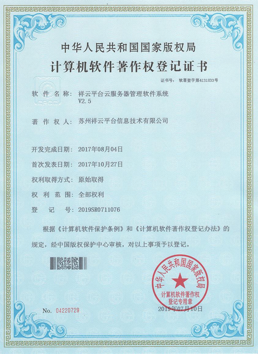 服务器管理著作权登记证书768