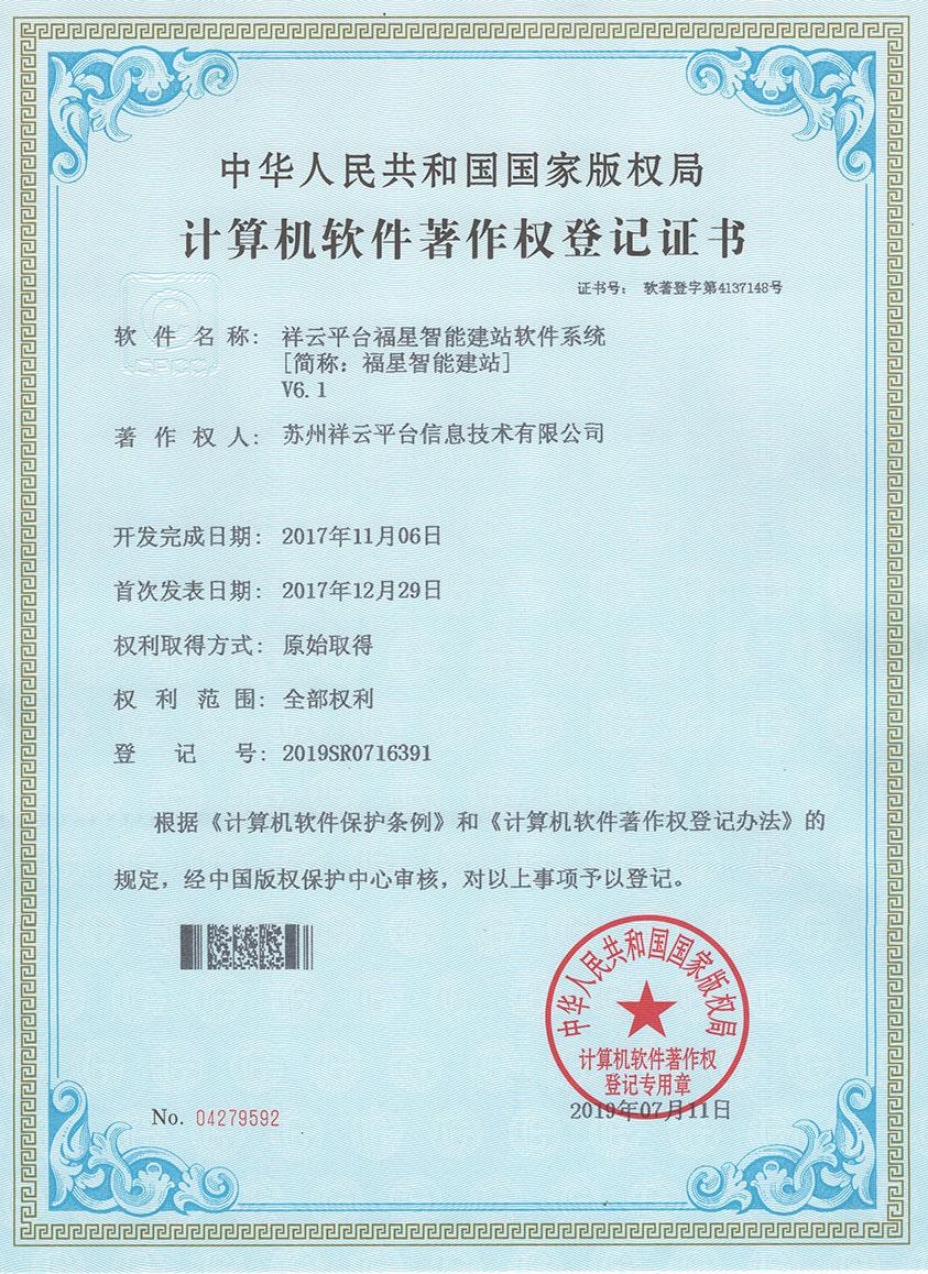 福星著作权登记证书759