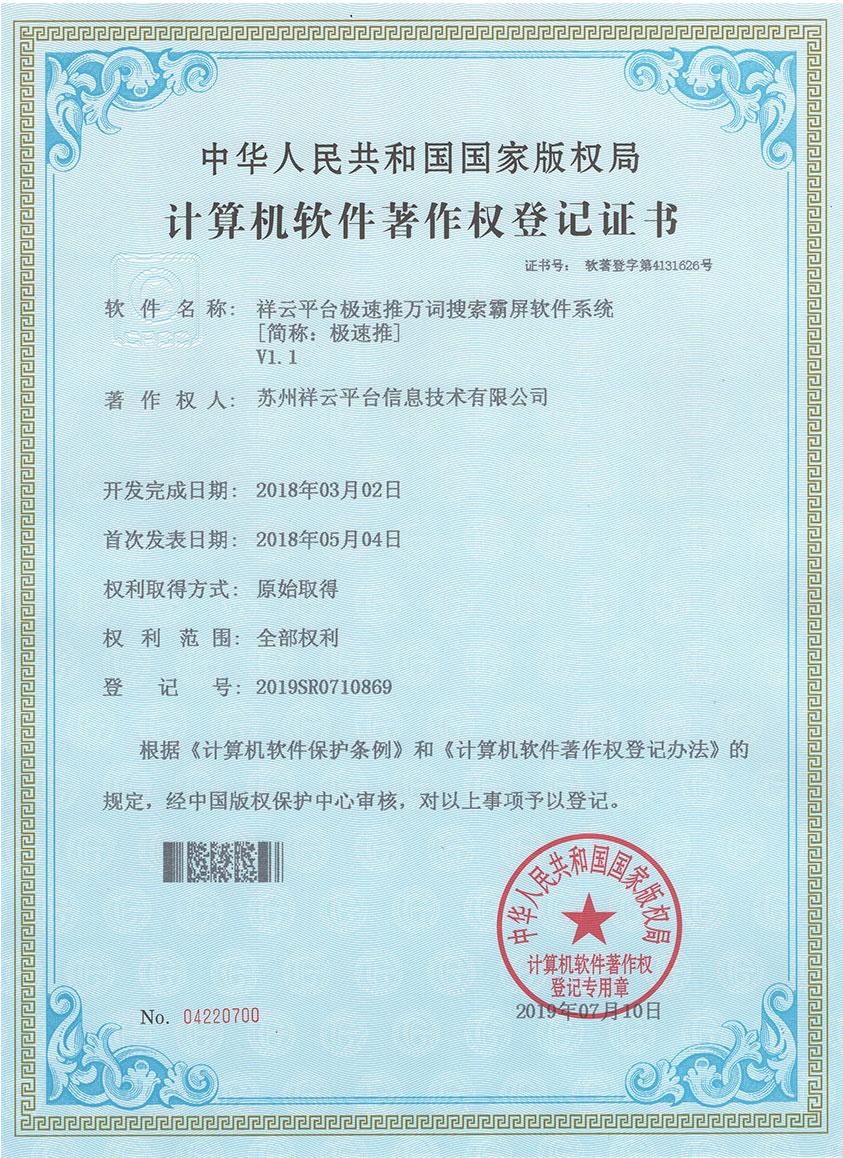 极速推著作权登记证书766
