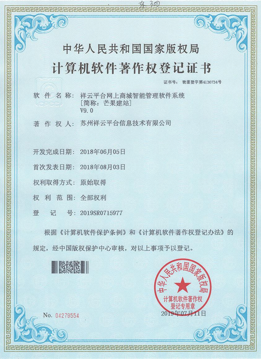 芒果著作权登记证书763