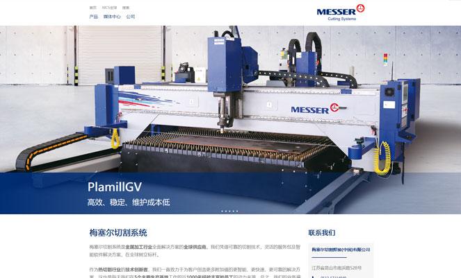 梅塞尔切割焊接(中国)有限公司