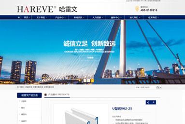 哈雷文吊支架系统  网站设计及制作