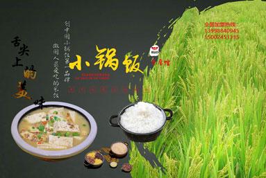 沈阳市稻品香餐饮 网站设计及制作