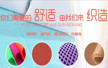 苏州网站推广-苏州市华宏织造有限公司