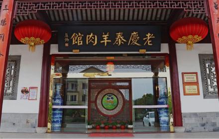 苏州网络推广-苏州市吴中区木渎穹窿老庆泰羊肉馆