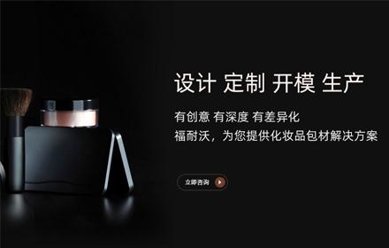 昆山网站推广-昆山福耐沃包装制品有限公司