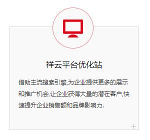 祥云平台优化站
