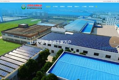 江苏宏力新能源 网站建设推广